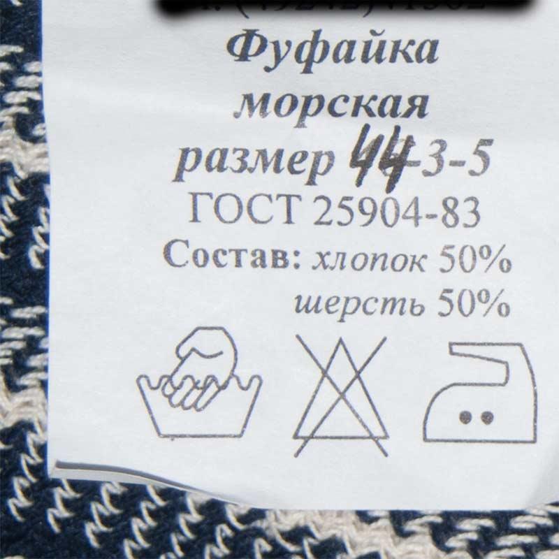 Winter Telnyashka