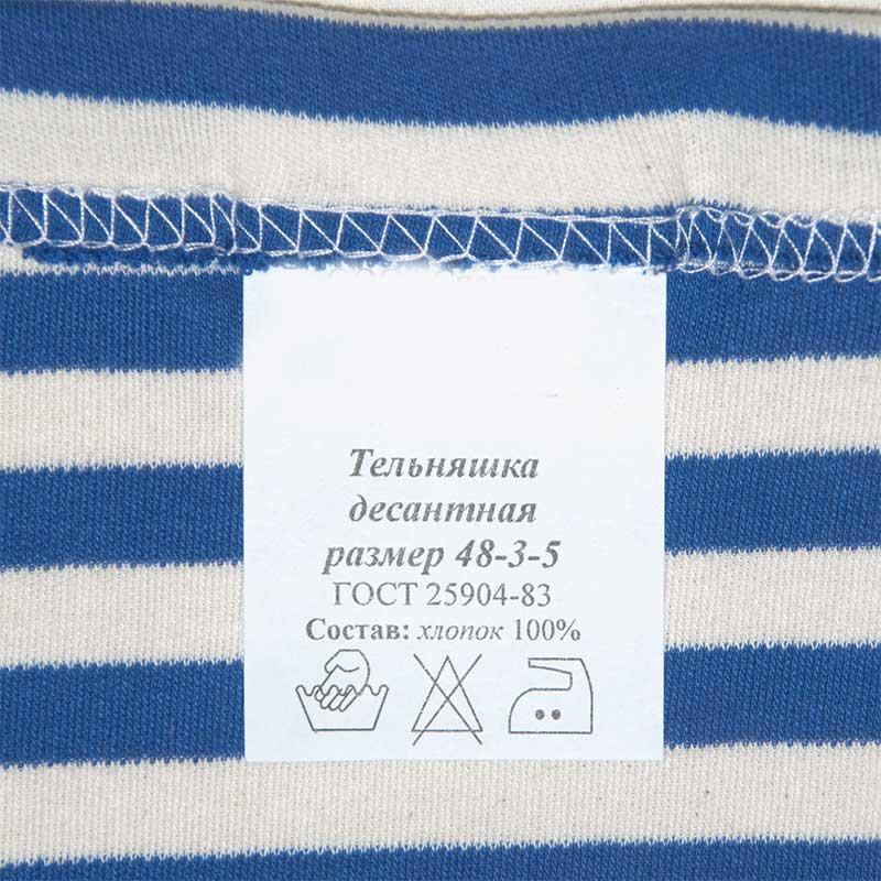 Blue VDV Telnyashka