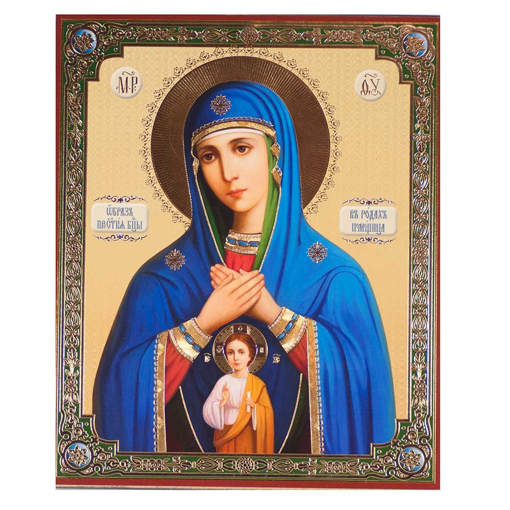 Our Lady Helper in Child Delivery