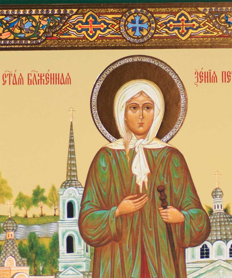 St. Xenia of Petersburg Icon