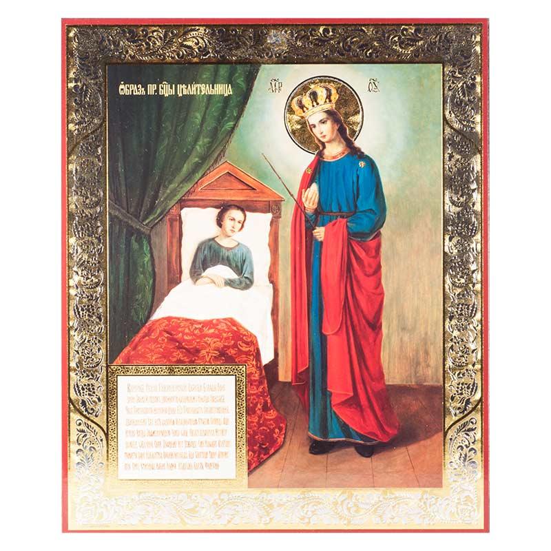 Theotokos The Healer