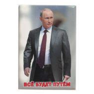 Magnet Vladimir Putin, fig. 1