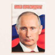 Magnet Vladimir Putin President, fig. 1